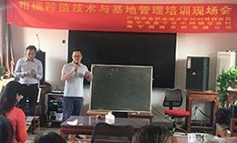 公司联合广西农职院科技特派员开展柑橘种植科技示范培训